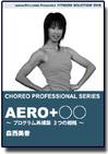 AERO+○○