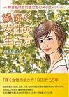 gr_rbooks_more_kagayakujyosei.jpg
